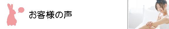 お客様の声|阪南・岸和田・泉南の脱毛サロンmot(モット)
