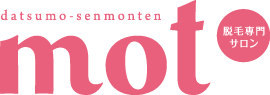 阪南・岸和田・泉南の脱毛サロンmot(モット)