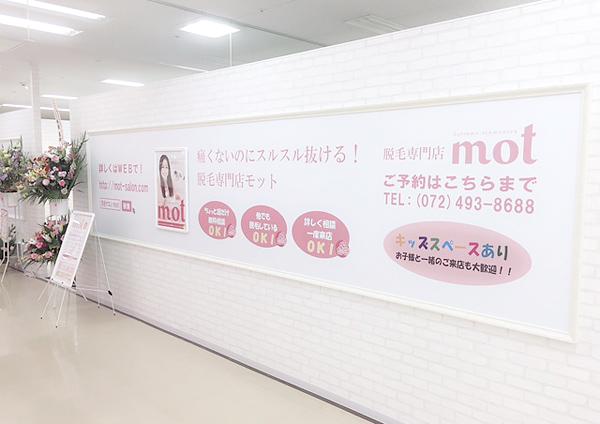 ラ・パーク岸和田店