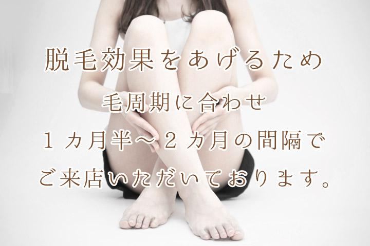 大阪岸和田で脱毛