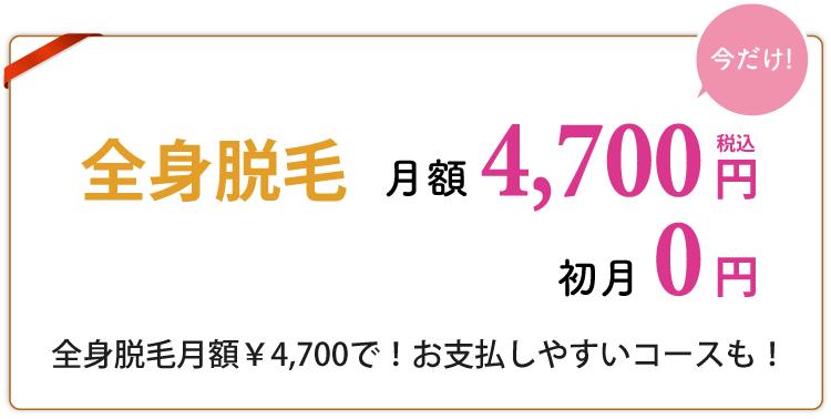 お得な価格