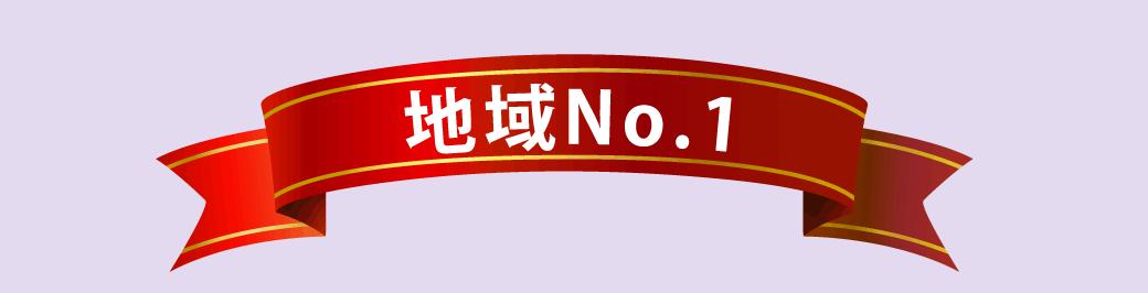 地域No.1