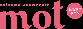 阪南・岸和田・泉南の脱毛サロンmot(モット)/